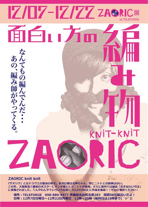 面白い方の編み物ZAORIC展@TELEFORGE