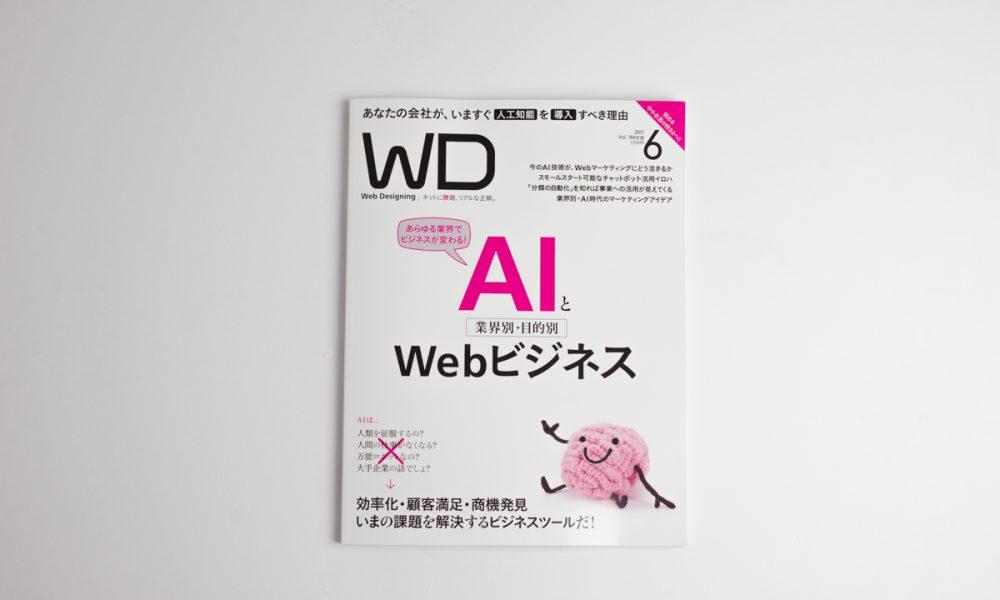 【Web Designing 6月号 特集】
