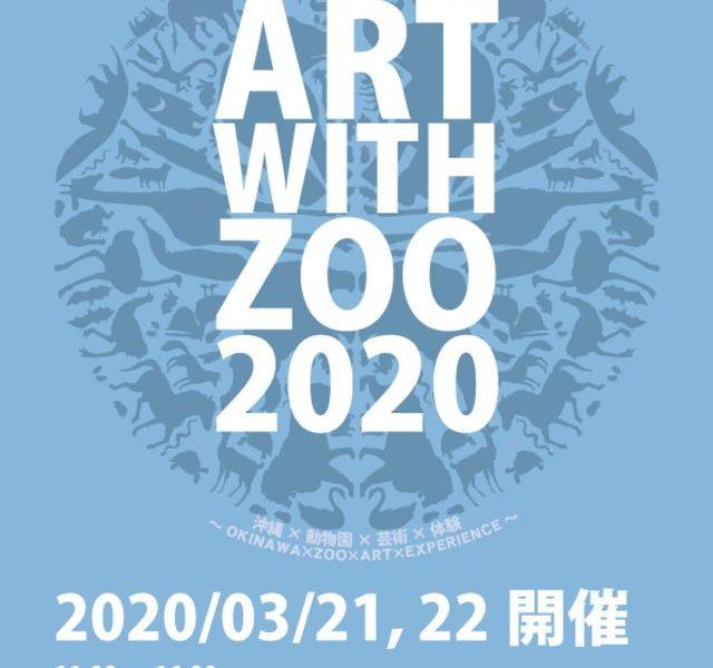 出展情報 こどもの国 ART with ZOO 2020