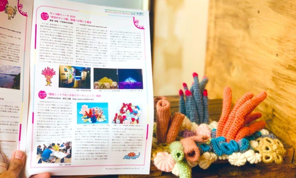 日本サンゴ礁学会 ニュースレター No.85