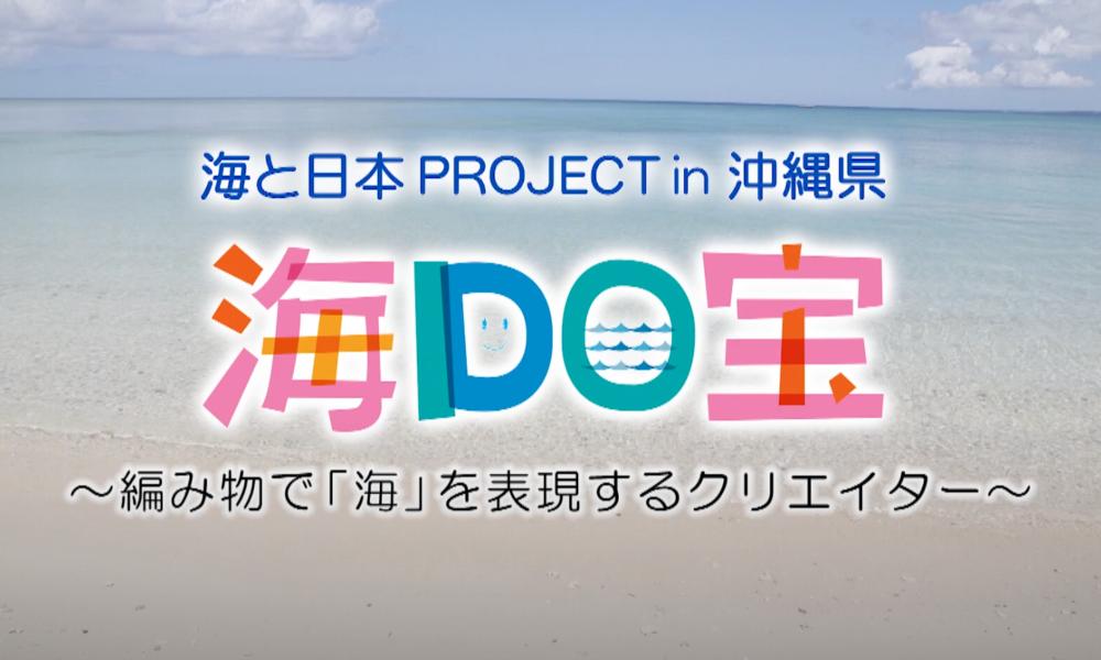 海DO宝~編み物で「海」を表現するクリエイター~ 日本財団 海と日本PROJECT in 沖縄県